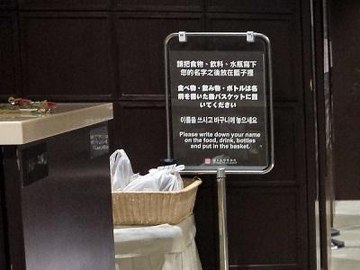 故宮博物院の中での飲食物の預け方