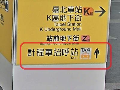 台北駅のタクシー乗り場