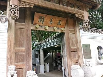 故宮博物院の至善園入り口