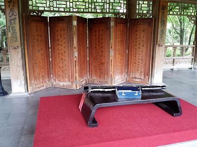 至善園の松風閣の二階