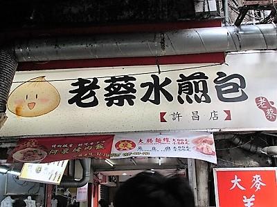 台北駅で朝ご飯をテイクアウト