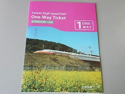 台湾新幹線の外国人割引チケット