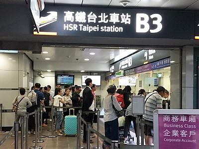 台湾新幹線の外国人割引チケットの受け取り