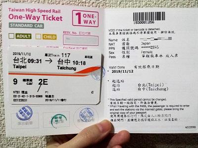 台湾新幹線の外国人限定割引のチケット