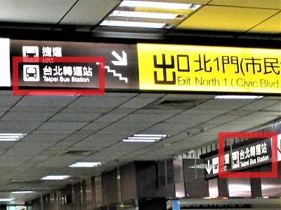 台北轉運站バスターミナルへの行き方