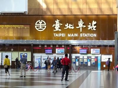 台鉄の台北駅