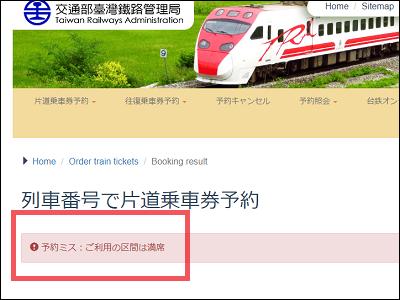 台湾鉄道 予約できない