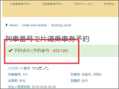 台湾鉄道の予約方法