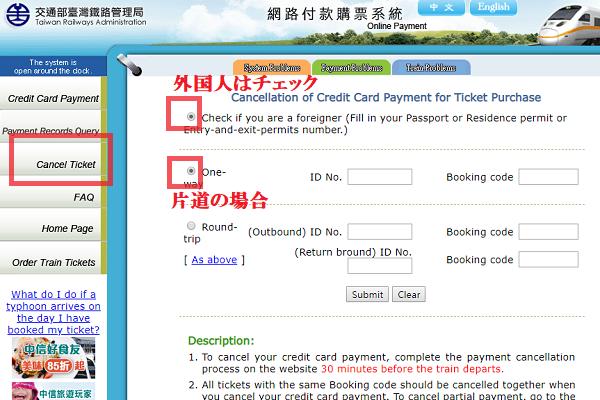 台湾鉄道の予約キャンセルの仕方