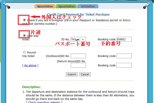 台湾鉄道 予約の支払い方法