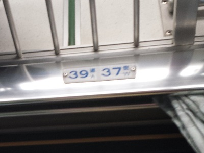 台鉄の座席番号