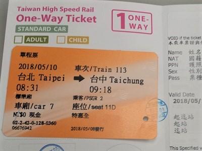 台北から台中の新幹線料金割引