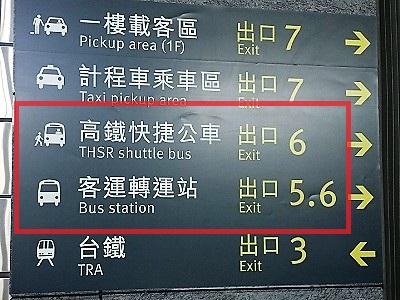 台湾新幹線台中駅から台鉄台中駅までの行き方