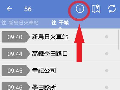 台湾のバス時刻表の調べ方