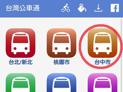 アプリ台湾公車通
