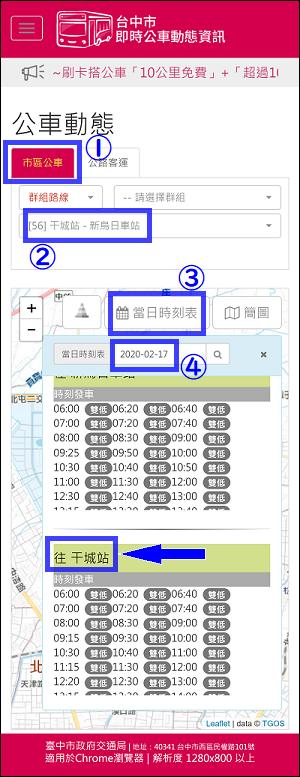 新烏日駅のバス時刻表1