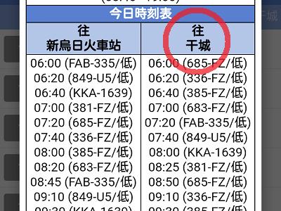 新烏日駅のバス時刻表2