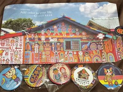彩虹眷村(レインボービレッジ)で買ったお土産