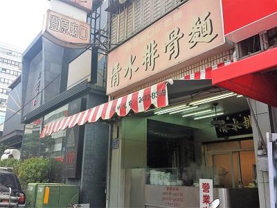 台中ローカルフード清水排骨麺