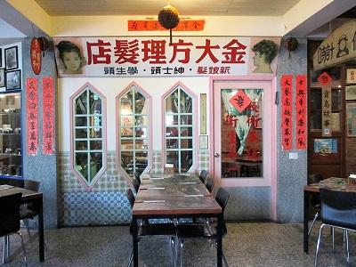 台中の台湾香蕉新楽園のレストランメニューや見どころ