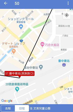 台中駅から孔子廟のバスの行き方