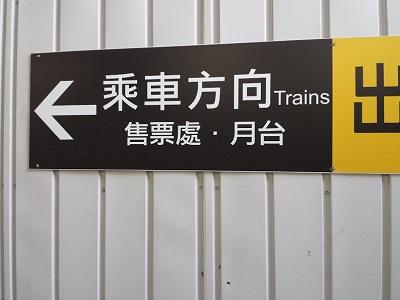 台中から台北まで台鉄自強号で移動