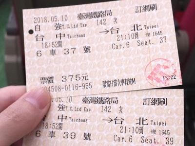 台湾鉄道の予約の切符の受け取り