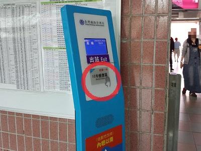 瑞芳駅で悠遊カードをタッチ