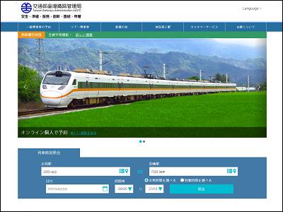 台鉄ホームページの時刻表 パソコン画面