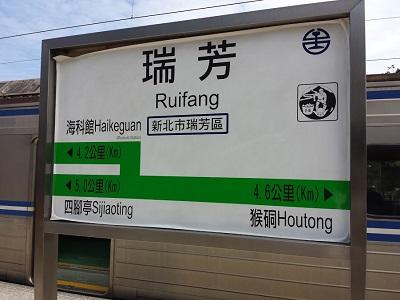 台北駅から瑞芳駅までの電車の行き方