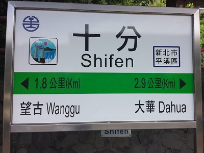瑞芳駅から十分までの行き方