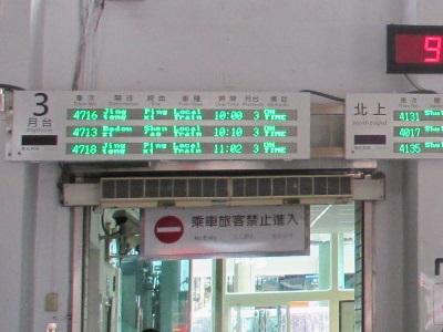 瑞芳駅から十分駅まで電車の行き方