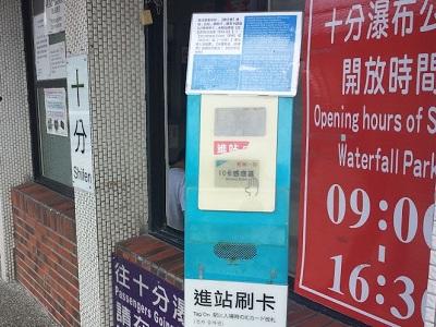 瑞芳駅から十分駅まで悠遊カード