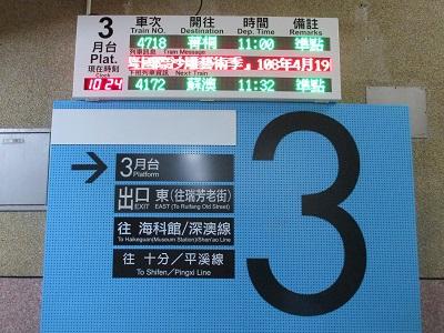 瑞芳駅の平渓線への乗り換え