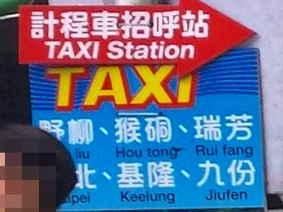 十分のタクシー乗り場