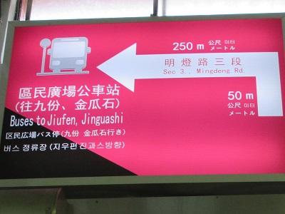 瑞芳駅(区民広場)のバス停の場所