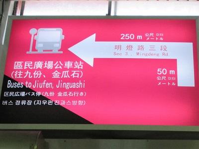 九份行きバス停への案内板