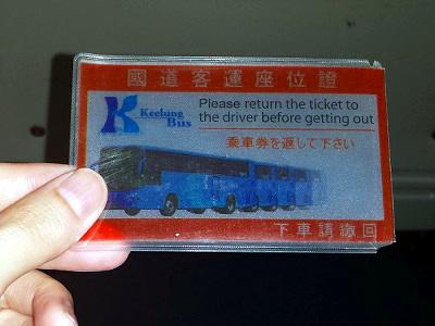 1062バス乗車カード