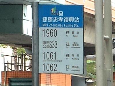 台北から九份のバスの行き方