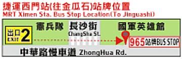 台北から九份のバスの行き方965