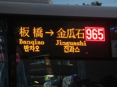 九份行き965のバスの電光掲示板