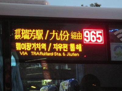 西門町から九份までの965バス乗り場と料金と時刻表