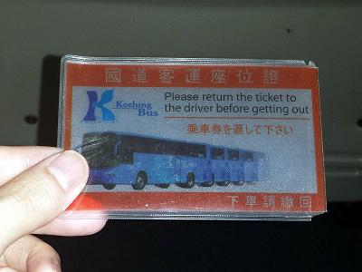 九份から台北までの帰りのバスの乗り方
