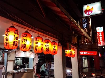 金佳美食阿図麻油鶏の本店