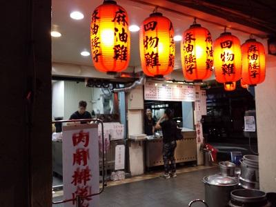 阿図麻油鶏のメニューと注文の仕方