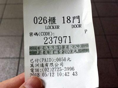 台湾のコインロッカーの使い方