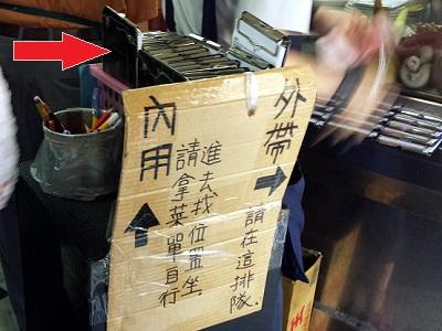 龍山寺の周記肉粥店の注文の仕方