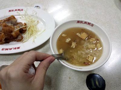 周記肉粥店のお粥と紅焼肉