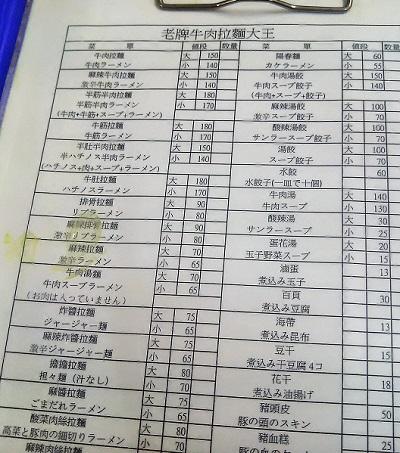 台北駅のローカル食堂 老牌牛肉拉麵大王の日本語メニュー