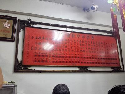 台北駅のローカル食堂 老牌牛肉拉麵大王のメニュー